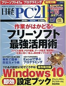 [雑誌] 日経PC21 2016年11月号