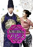 [DVD]屋根部屋のプリンス DVD SET2
