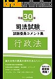 平成30年司法試験 試験委員コメント集 行政法