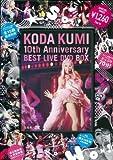 KODA KUMI 10th Anniversary BEST LIVE DVD BOX (DVD付) (<DVD>)