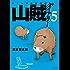 山賊ダイアリー(5) (イブニングコミックス)