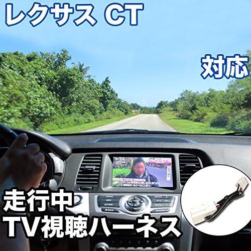 走行中にTVが見れる レクサス CT 対応 TVキャンセラーケーブル