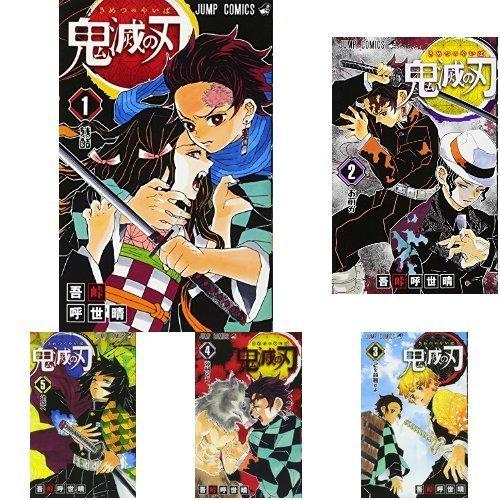 鬼滅の刃コミック1-10巻セット
