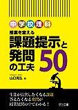 中学校理科 授業を変える課題提示と発問の工夫50