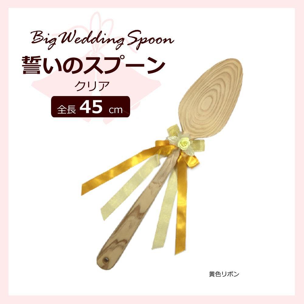 日用品 冠婚葬祭 関連商品 ファーストバイトに ビッグウエディングスプーン 誓いのスプーン クリア 45cm 黄色リボン B076BD47T3