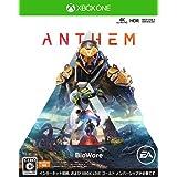 Anthem(アンセム) 【予約特典】•Legion of Dawn レンジャーアーマーパックとレジェンダリーウェポン •ファウンダーズ・プレイヤーバナー 同梱 - Xbox ONE