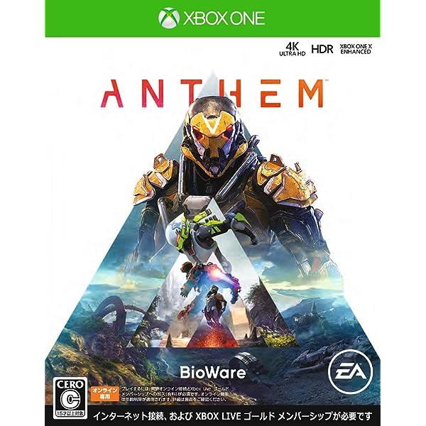 Anthem(アンセム) 【予約特典】Legion of Dawn レンジャーアーマーパックとレジェンダリーウェポン / ファウンダーズ・プレイヤーバナー 同梱 – Xbox ONE
