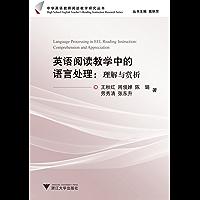 英语阅读教学中的语言处理:理解与赏析 (中学英语教师阅读教学研究丛书)