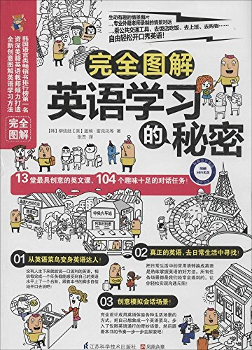 Fully illustrated English learning secrets(Chinese Edition)