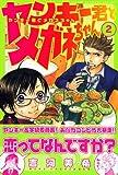 Yankee-kun to Megane-chan Vol. 2