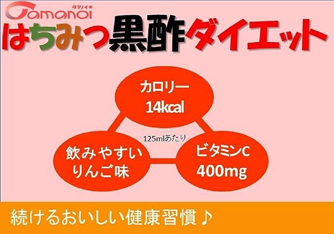 黒酢ダイエットを始めよう!