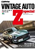 別冊Lightning Vol.204 VINTAGE AUTO Z special (エイムック 4321 別冊Lightning vol. 204)