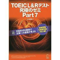 【新形式問題対応】TOEIC L&R テスト 究極のゼミ Part 7