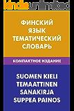 Финский язык. Тематический словарь. Компактное издание. 10 000 слов: Finnish. Thematic Dictionary for Russians. Compact edition. 10 000 words (Russian Edition)