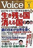 VOICE(ヴォイス) 2017年 01 月号 [雑誌]