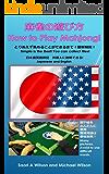 麻雀の遊び方 How to Play Mahjong! Japanese and English! (English Edition)