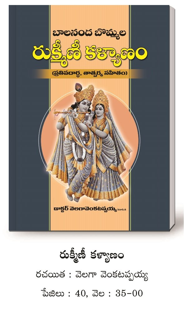 Rukmini Kalyanam Book In English