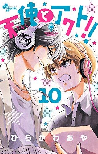 天使とアクト!! 10 (少年サンデーコミックス)