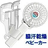 えりかけ扇風機 BodyFan(服の中へ送風)背汗・脇汗乾燥/ベビーカー対応 USB充電池式 ハンズフリー ハンディファン 携帯扇風機 (3インチファン, 白)