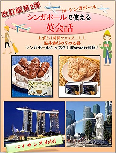 2nd Edition Just 1 hour   Amazing Singapore Travelling Book  Bring this book to travel: This book is 2nd edition This book includes 7 important expression ... this book (Traveling) (Japanese Edition)