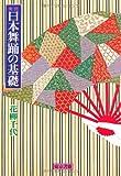 実技日本舞踊の基礎