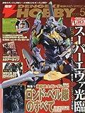 電撃 HOBBY MAGAZINE (ホビーマガジン) 2010年 05月号 [雑誌]