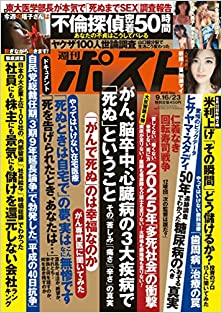 [雑誌] 週刊ポスト 2016年09月16日号 [Shukan Post 2016-09-16]