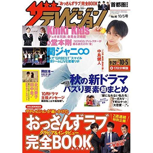 ザテレビジョン 2018年 10/5号 表紙画像
