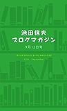 池田信夫ブログマガジン9月12日号