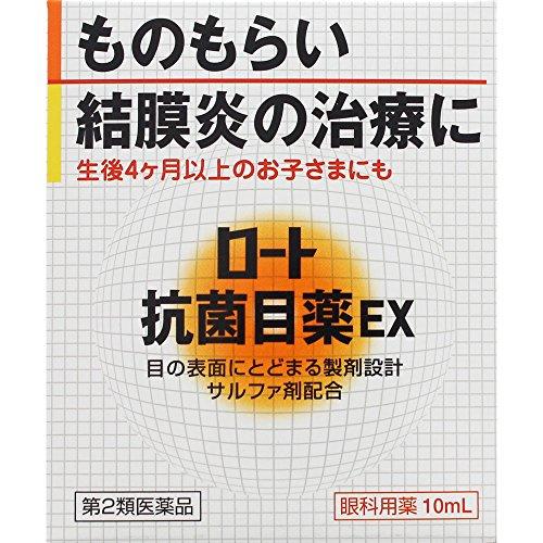 Rohto KOUKIN Antibacterial EX Eye Drops 10ml