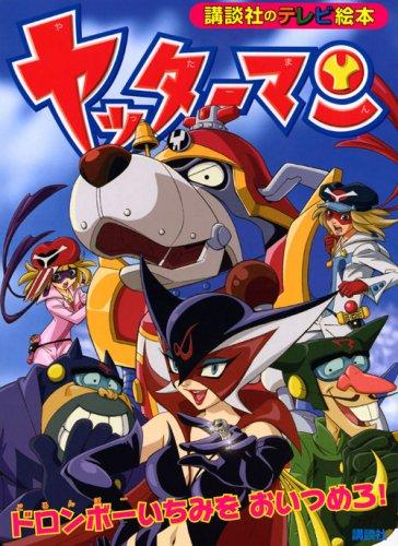 The Oitsumero the Yatterman Doronbo gangs! (TV picture book of 1434 Kodansha) (2008) ISBN: 4063444341 [Japanese Import]