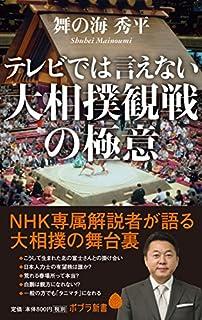 テレビでは言えない大相撲観戦の極意 (ポプラ新書) | 舞の海秀平 |本 | 通販 | Amazon