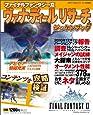ファイナルファンタジーXI ヴァナ・ディールリサーチ ジッケンブック (エンターブレインムック)