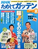 NHK ためしてガッテン 2010年 08月号 [雑誌]