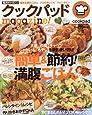 クックパッドmagazine! Vol.10 (TJMOOK)