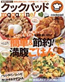 クックパッドmagazine! Vol.10 (TJMOOK)