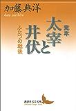 完本 太宰と井伏 ふたつの戦後 (講談社文芸文庫)