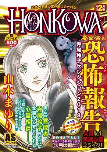 HONKOWA霊障ファイル 魔百合の恐怖報告 寺尾玲子セレクション2018 (ASスペシャル)