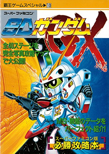 SD Gundam GX (Overlord game Special (10)) (1905) ISBN: 406329210X [Japanese Import]
