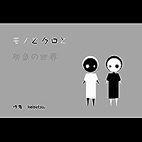 モノとクロと灰色の世界 (English Edition)
