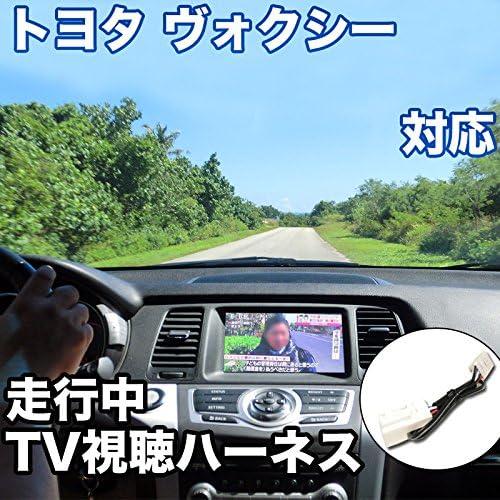 走行中にTVが見れる トヨタ ヴォクシー 対応 TVキャンセラーケーブル