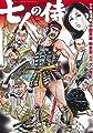 このマンガがすごい! comics 七人の侍 (このマンガがすごい!comics)