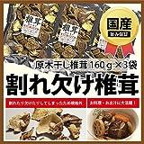 国産・原木干し椎茸 割れ欠け椎茸160g×3袋【訳あり品】