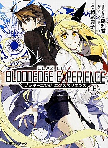 BLAZBLUE―ブレイブルー― ブラッドエッジ エクスペリエンス (上) (富士見ドラゴンブック)