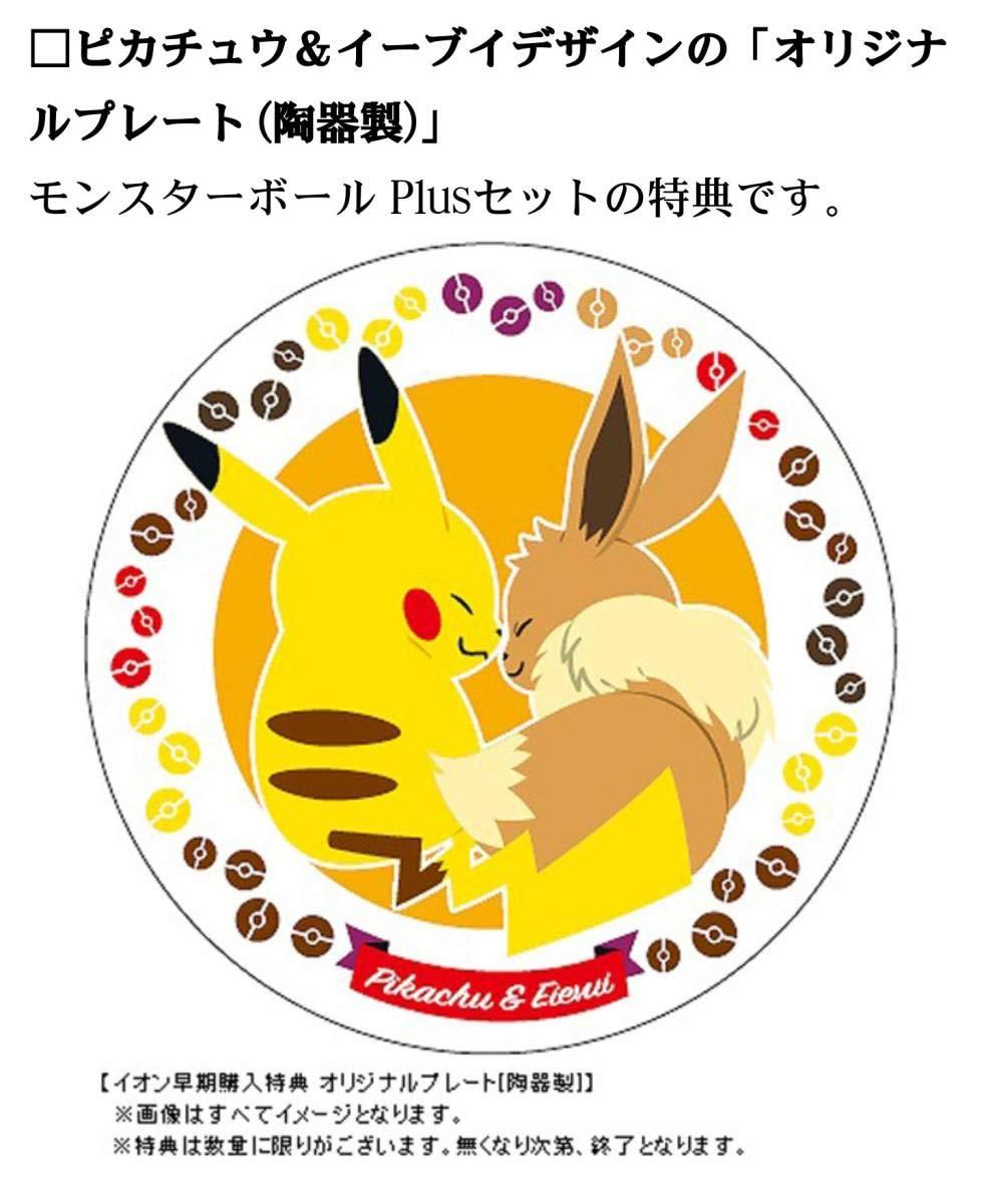Pokémon écharpe PIKACHU All Over,