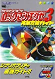 Battle Network Rockman EXE 3 walk-through (Wonder Life Special) (2002) ISBN: 4091060838 [Japanese Import]