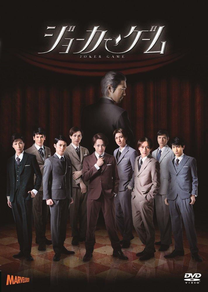 舞台『 ジョーカーゲーム 』 [DVD] B07259TW3M