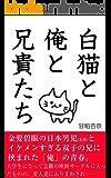 白猫と俺と兄貴たち (青春BL文庫)