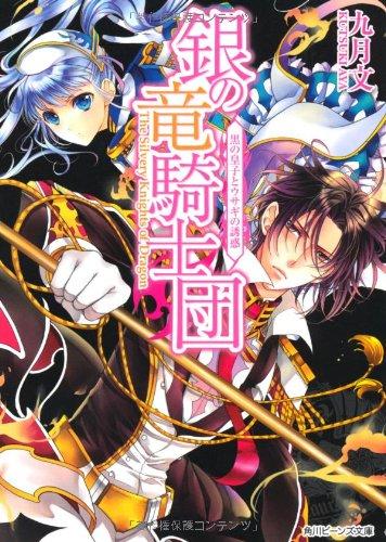 銀の竜騎士団  黒の皇子とウサギの誘惑 (角川ビーンズ文庫)