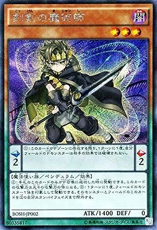 cartas de Yu-Gi-Oh tiempo BOSH-JP002 espada del mago (Secret ...
